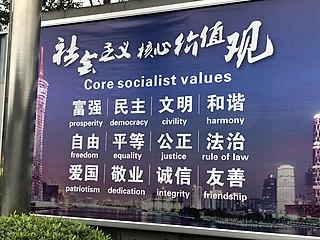 no Chinese ethical base