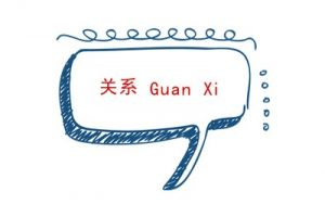 guanxi a new look